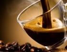 上海雕刻时光咖啡加盟不断进取 渐成模范值得你的信赖