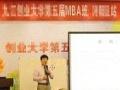 刘东老师2016年10月企业投融资与资本运营