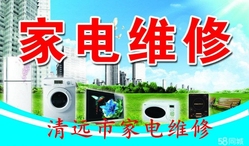 清远市专业上门维修海信创维TCL康佳长虹乐视微鲸液晶电视