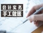 郑州会计培训,会计实操,会计实务培训