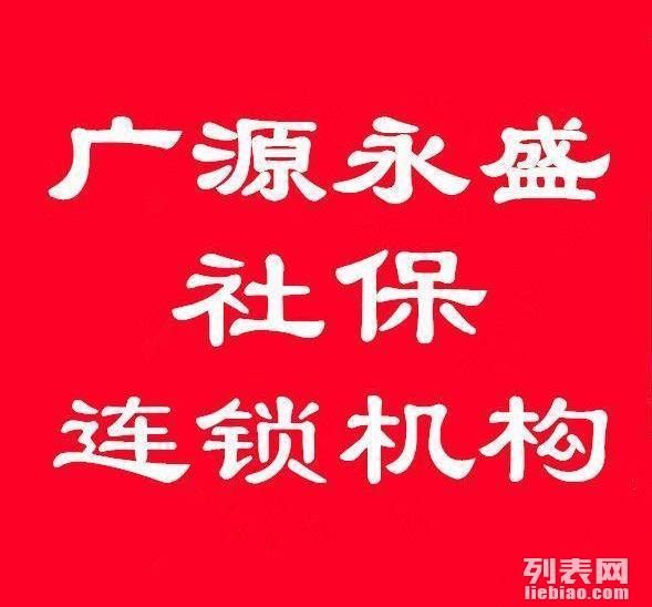 东城社保补缴代办服务公司