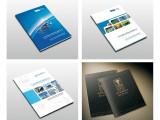 標志 畫冊 單張 海報 包裝 折頁設計印刷策劃