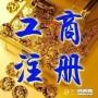 杭州最快投资公司注册