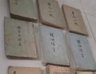 五十年代至八十年代出版的古典书籍若干