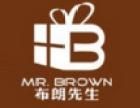 布朗先生加盟