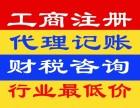 长宁古北注册公司 资产评估 代理记账 工商年检 验资