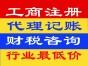 崇明陈家理记账 注册变更 简易注销 地址迁移 解工商税务