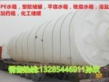 山东庆云厂家20吨加厚水箱20T防腐储水罐20方耐腐蚀塑料桶