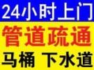 北京專業疏通馬桶 疏通下水道 疏通地漏 疏通菜池 抽化糞池