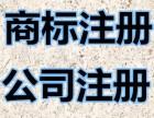 贵阳市注册商标注册公司代办,商标注册申请办理流程及需要的资料