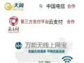 深圳万能无限上网宝