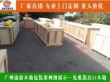 廣州增城朱村打出口木箱