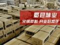 四川最具影响力的火锅底料厂家 串根香食品有限公司