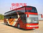 乘坐 乐清到汶川的客车专线((15258847890)) 汽