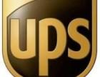 苏州DHL国际快递UPS国际快递