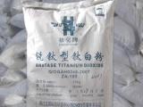 济南有用于涂料合成纤维冶金造纸塑料印染等钛白粉