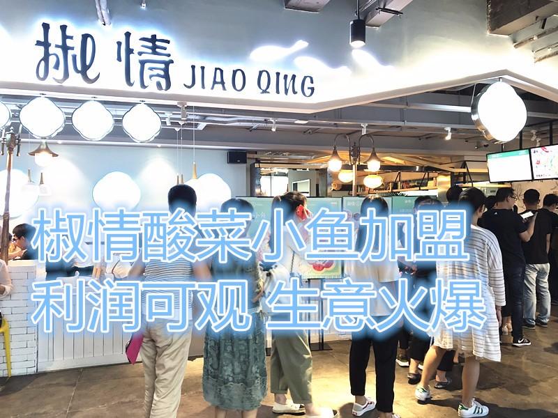 椒情酸菜小鱼加盟店特色装修留住客户印象