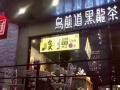 【乌煎道+奶茶小吃】加盟官网/加盟费用/项目详情