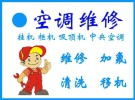 中山飞博空调安装维修工程部