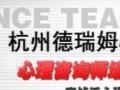 杭州心理咨询机构行业领导者