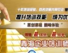 青海企业培训师高级研修班
