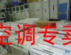 699元有实体店全北京出售空调租赁二手空调格力海尔美的三菱