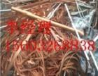 三河高价回收废紫铜线