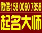 上海寶寶起名丨公司起名丨先起名后付款丨滿意為止丨大師坐鎮親測