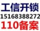 杭州附近开锁公司师傅电话号码换锁芯指纹锁配门禁卡保险箱保险柜