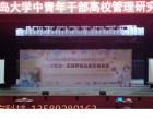 青岛LED屏 投影机 高清摄像机 音响灯光麦克租赁