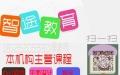 深圳产品结构设计PROE培训学习内容职业技能