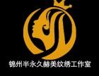 锦州哪里学半永久纹绣纹眉,锦州纹眉价钱多少?