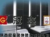 央视合作品牌冠鑫防水,快速盈利高效加盟