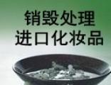 上海过期化妆品监管销毁过程青浦区过期肥皂牙膏销毁彩妆用品销毁