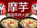 摩芋韩国年糕火锅 诚邀加盟