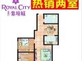 三桥紫境城现房清盘,98.97平,一次性40万,房源不多了