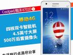 正品Coolpad/酷派双卡双待4.5寸移动4G 安卓智能手机低价批发厂家