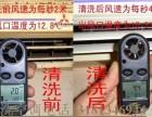 邹城市空调清洗维修移机