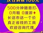40充100话费的猫腻大揭秘!