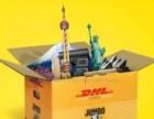 巢湖DHL国际快递公司