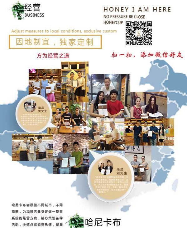咖啡奶茶饮品加盟哈尼卡布品牌咖加盟 养生保健