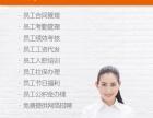 衡阳企业事业单位社保公积金代办人事代理