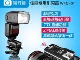 斯丹德 WFC-01佳能7D 70D闪光灯无线引闪器