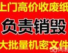 沈阳废纸回收公司承揽文件资料销毁档案数据销毁
