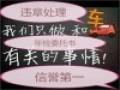 专业代办北京汽车过户上牌外迁提档手续北京汽车报废手续咨询