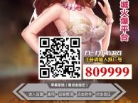 万鑫游戏手机注册推广号必填809999