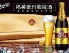 玛咖啤酒招商加盟免费代理