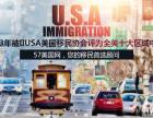 57美国网美国移民 凯悦酒店投资移民项目