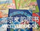 宣城幼儿园教材儿童绘本畅销童书批发公司安徽文韵图书批发公司