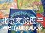 株洲少儿图书批发儿童图书批发文韵图书批发公司畅销绘本幼儿园采